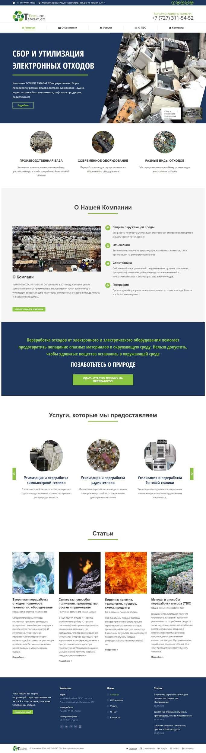 Корпоративный сайт по утилизации отходов