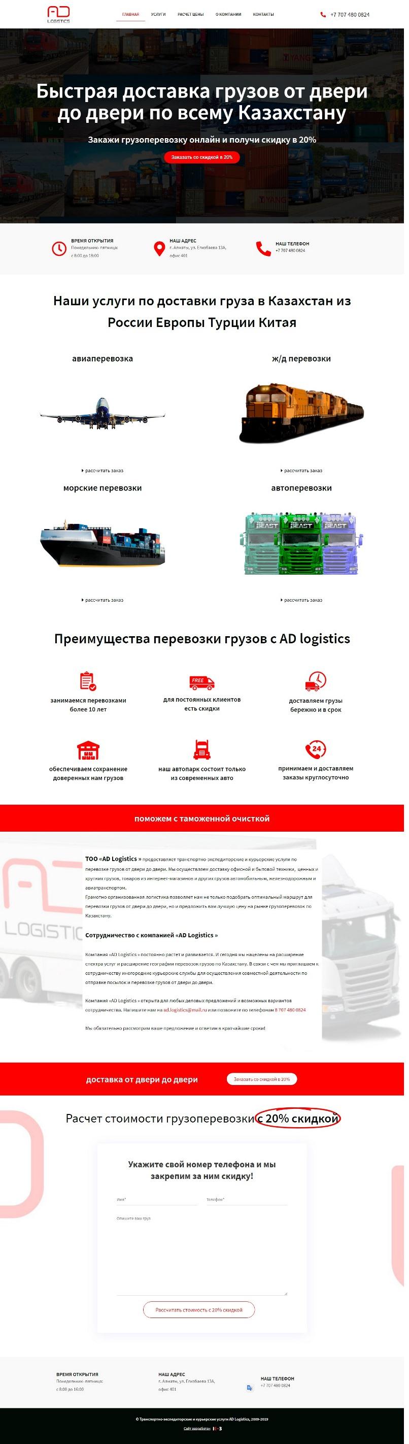 Landing page для экспедиторских и курьерских услуг