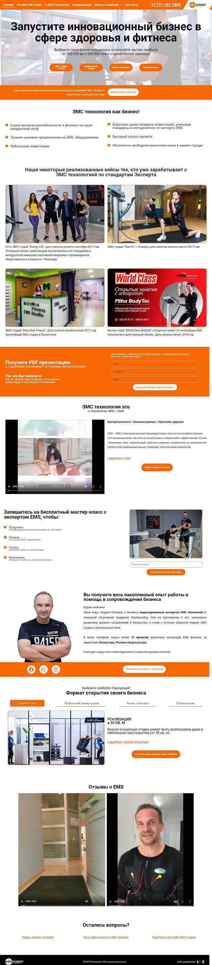 Корпоративный сайт по EMS технологии