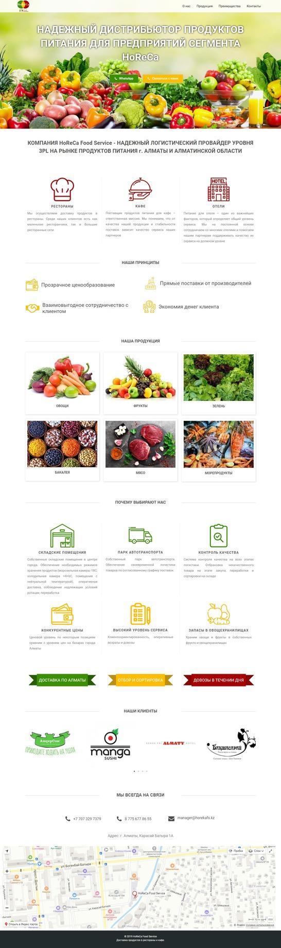 Сайт по доставке продуктов для HoReCa