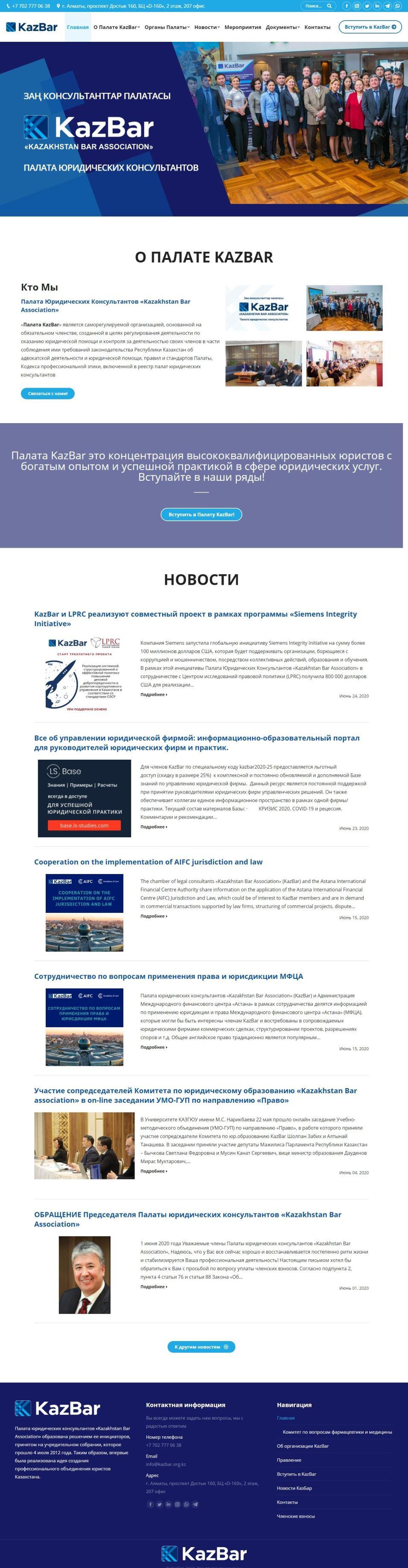 Корпоративный сайт палаты юристов