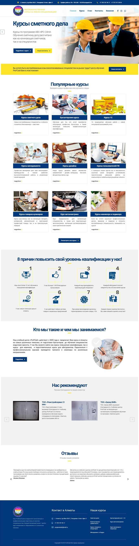 Корпоративный сайт для Центра обучения