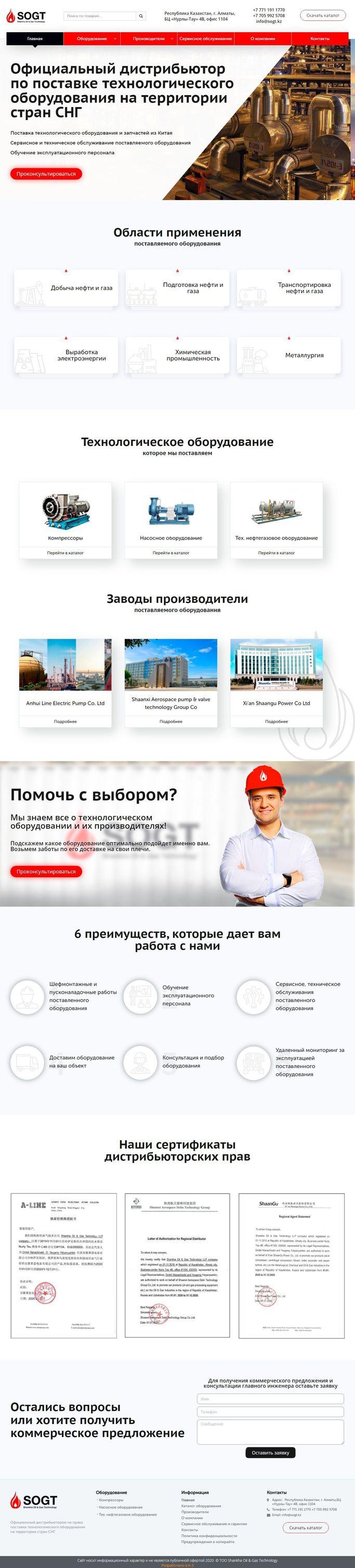 Сайт каталог технологического оборудования
