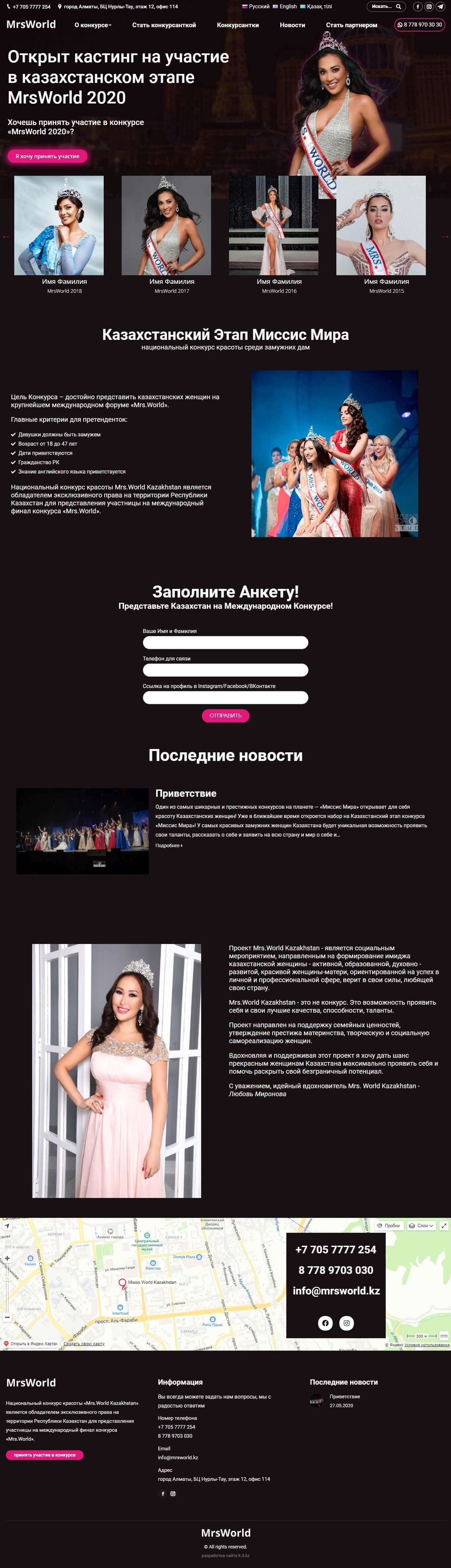 Разработан сайт для MrsWorld Казахстан