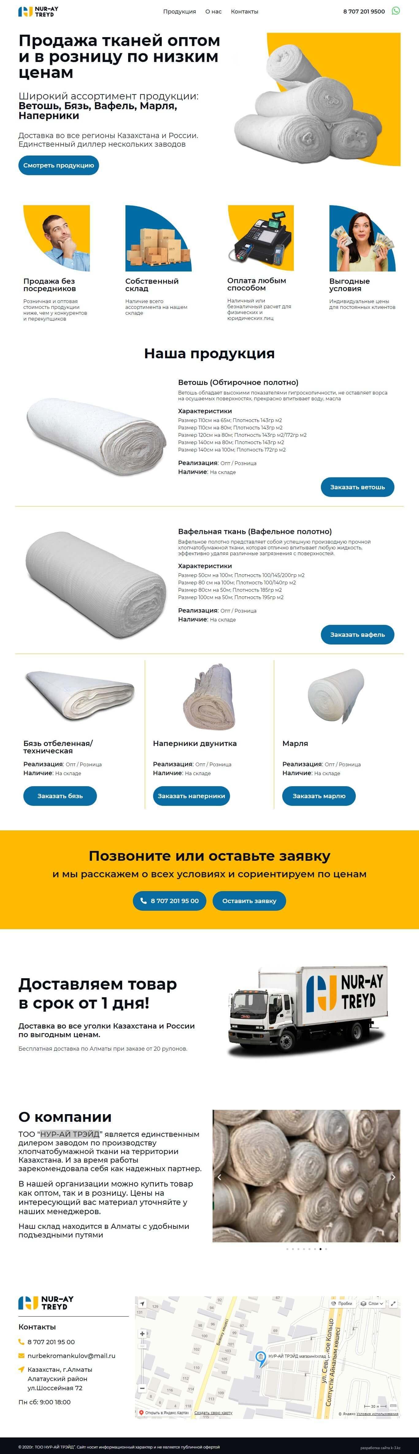 Landing page по продаже тканей оптом