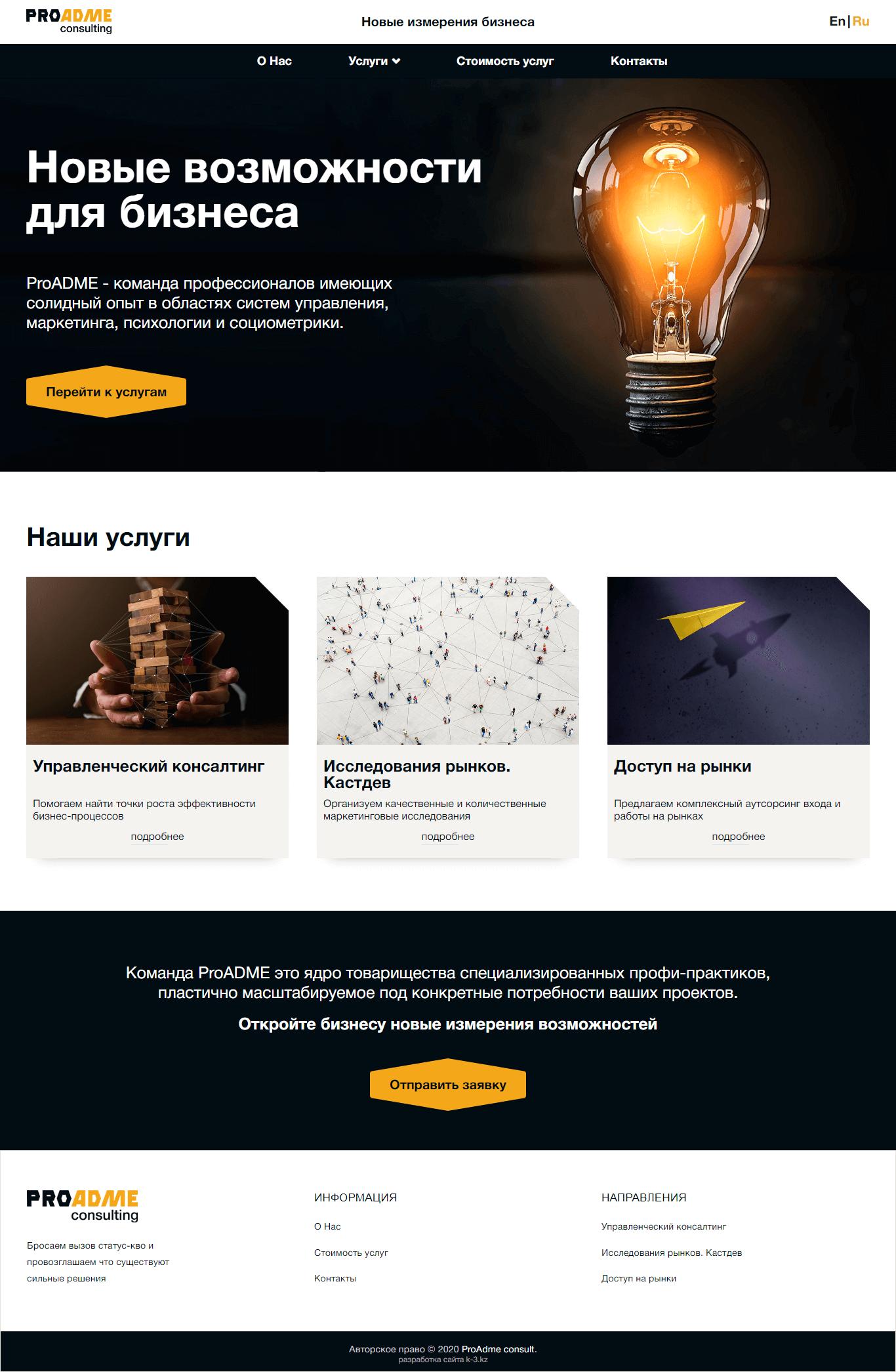 Разработан сайт для консалтинговой компании