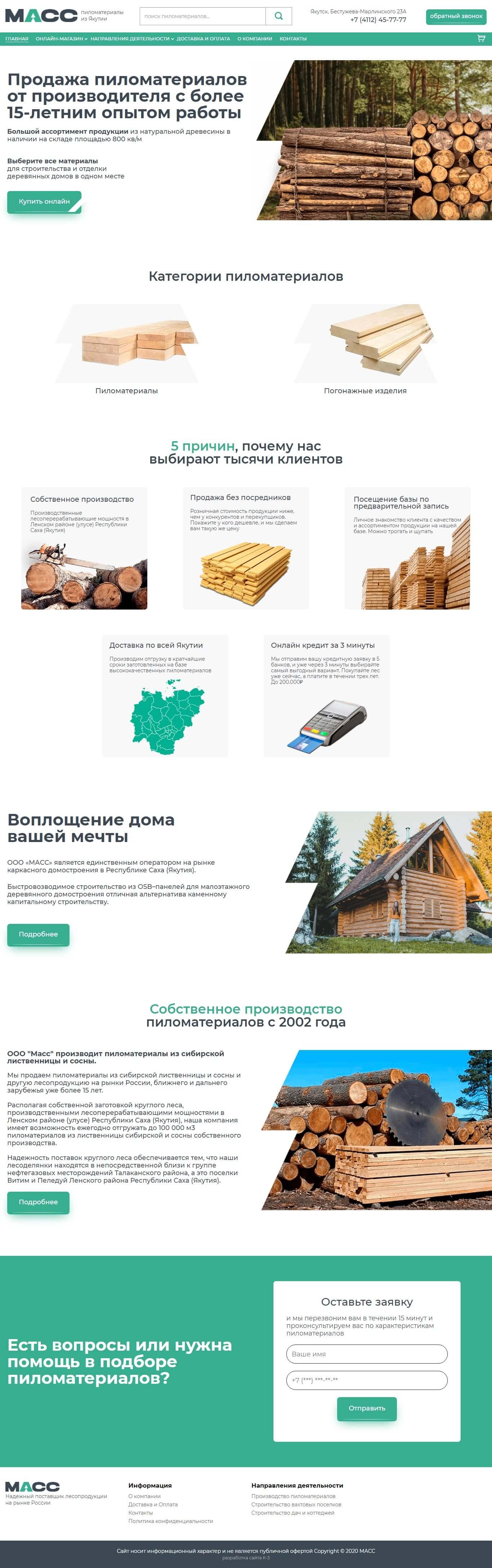 Разработали интернет магазин пиломатериалов