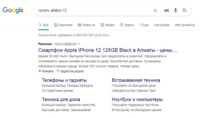 Настройка контекстной рекламы Алматы